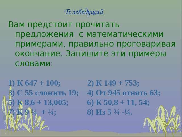 Телеведущий Вам предстоит прочитать предложения с математическими примерами,...