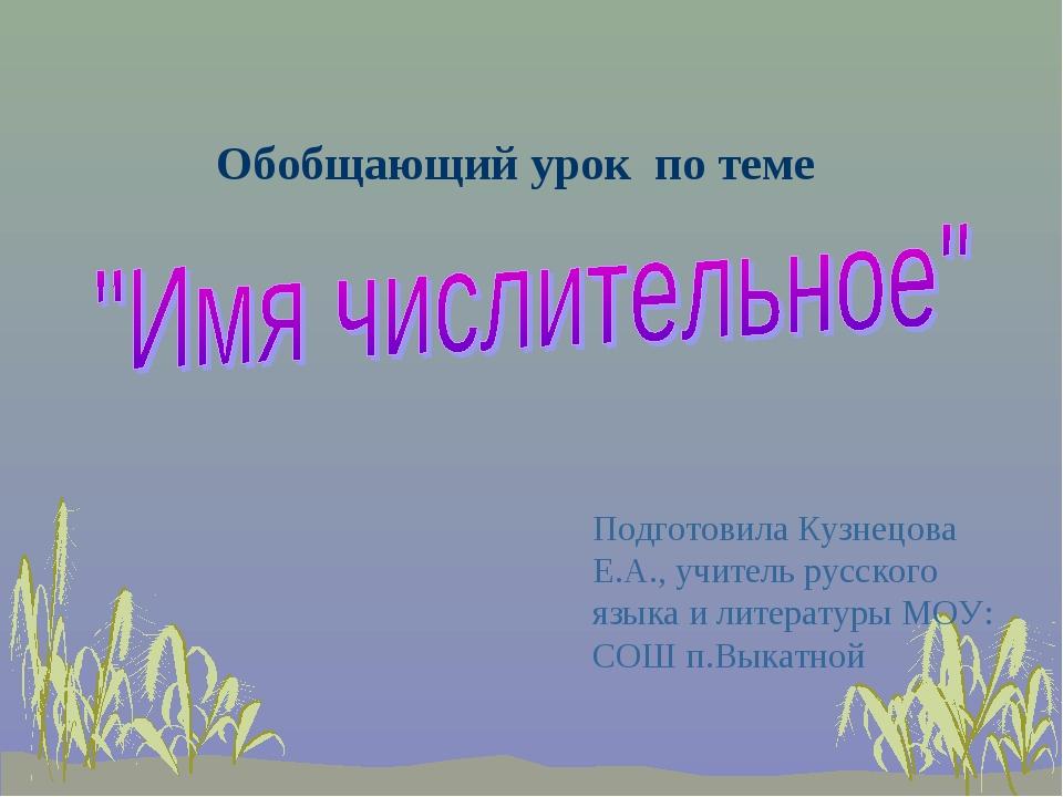 Обобщающий урок по теме Подготовила Кузнецова Е.А., учитель русского языка и...