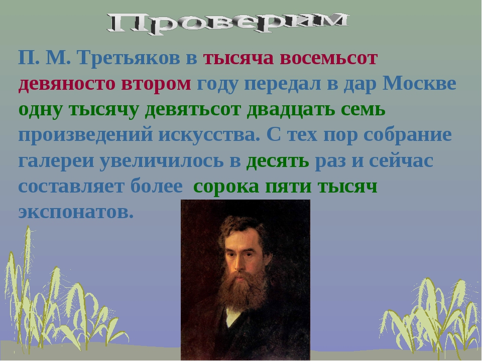 П. М. Третьяков в тысяча восемьсот девяносто втором году передал в дар Москве...