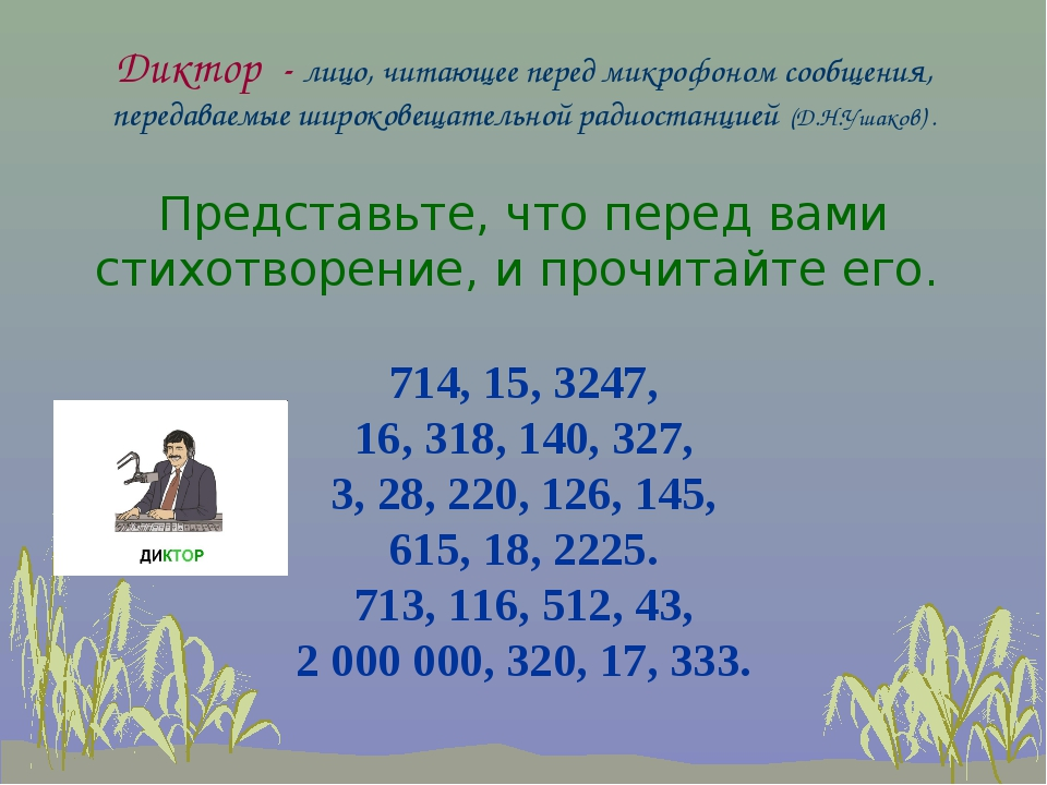 Представьте, что перед вами стихотворение, и прочитайте его. 714, 15, 3247, 1...