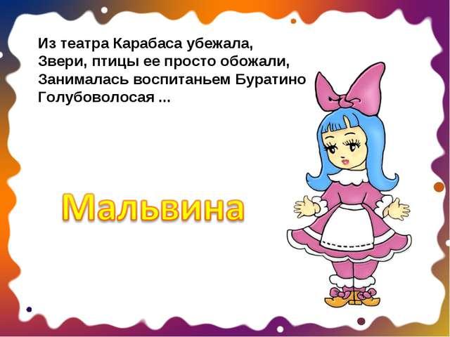 Из театра Карабаса убежала, Звери, птицы ее просто обожали, Занималась воспит...