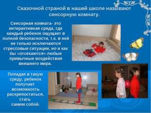 Сенсорная комната- это интерактивная среда, где каждый ребенок ощущает в полн