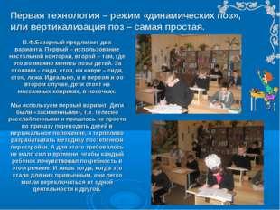 В.Ф.Базарный предлагает два варианта. Первый – использование настольной конт