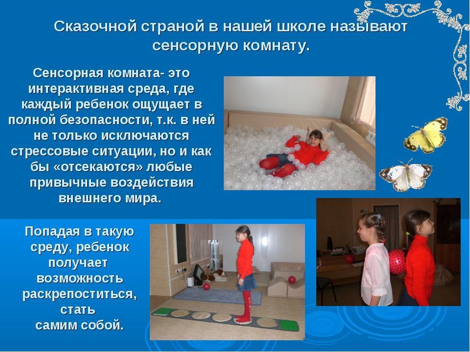 Сенсорная комната- это интерактивная среда, где каждый ребенок ощущает в полн...