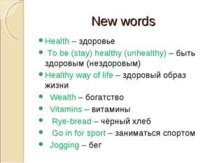 New words Health – здоровье To be (stay) healthy (unhealthy) – быть здоровым