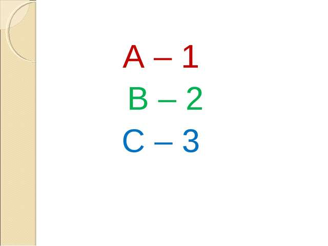 A – 1 B – 2 C – 3