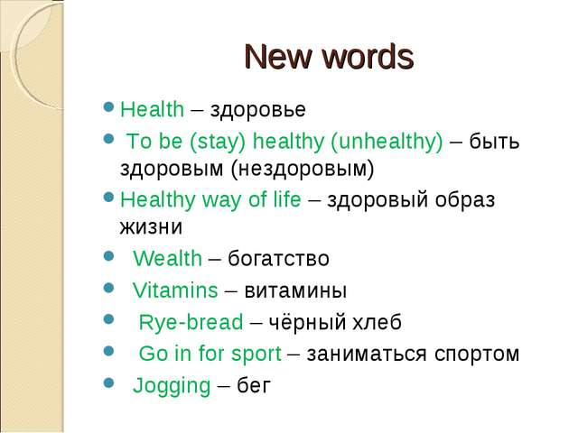 New words Health – здоровье To be (stay) healthy (unhealthy) – быть здоровым...