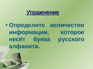 Упражнение Определите количество информации, которое несёт буква русского алф