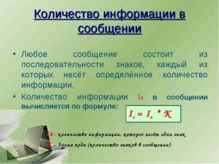 Количество информации в сообщении Любое сообщение состоит из последовательнос