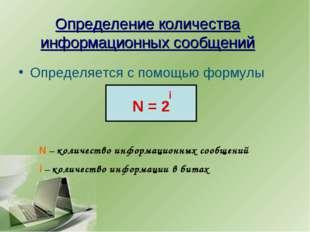 Определение количества информационных сообщений Определяется с помощью формул