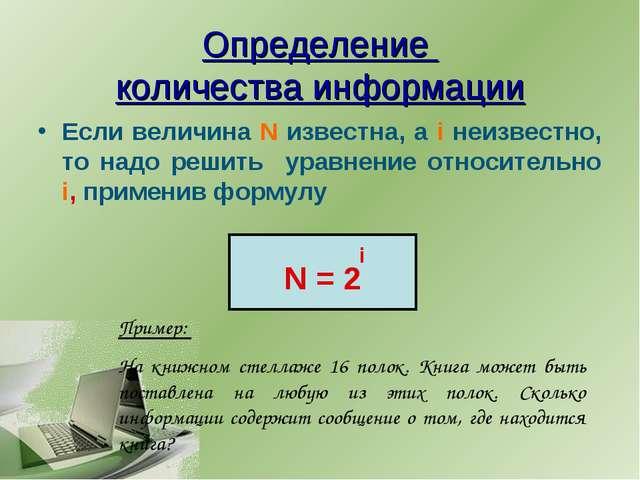 Определение количества информации Если величина N известна, а i неизвестно, т...