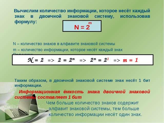Вычислим количество информации, которое несёт каждый знак в двоичной знаково...