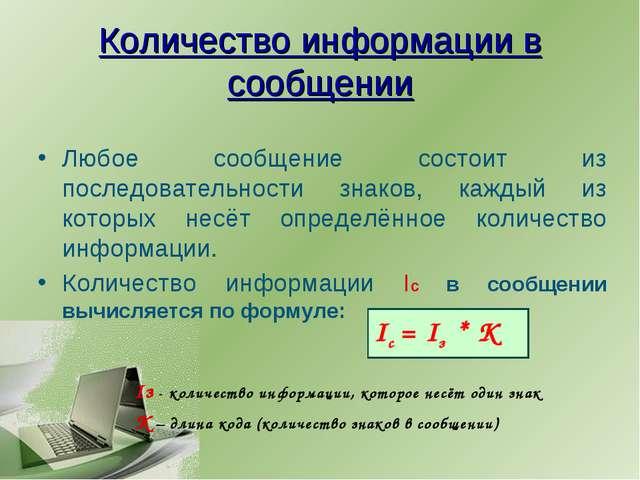 Количество информации в сообщении Любое сообщение состоит из последовательнос...