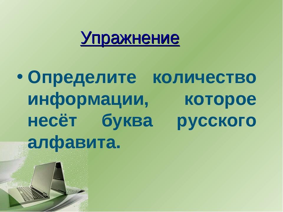 Упражнение Определите количество информации, которое несёт буква русского алф...