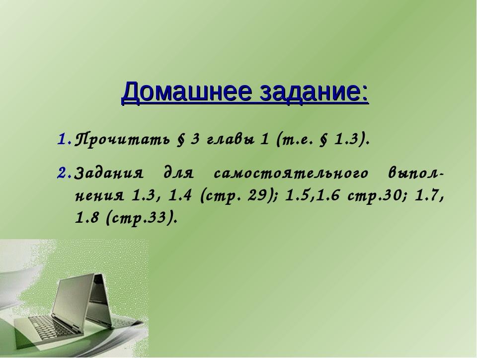 Домашнее задание: Прочитать § 3 главы 1 (т.е. § 1.3). Задания для самостоятел...