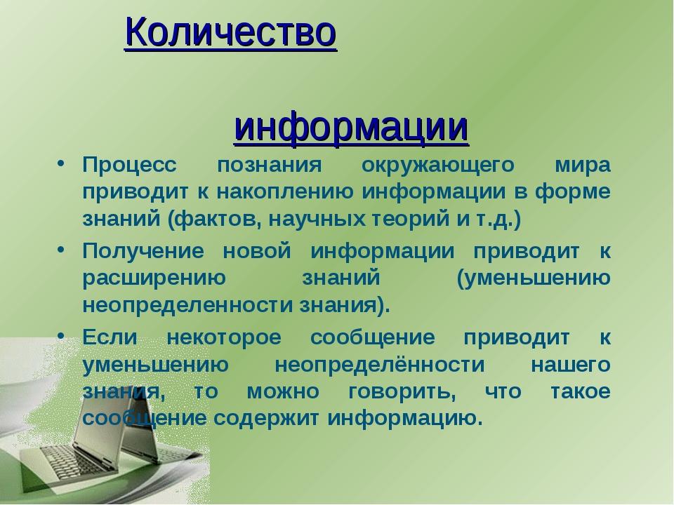 Количество информации Процесс познания окружающего мира приводит к накоплени...