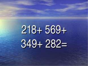 218+ 569+ 349+ 282=