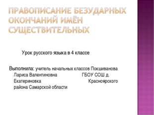 Урок русского языка в 4 классе Выполнила: учитель начальных классов Покшиван