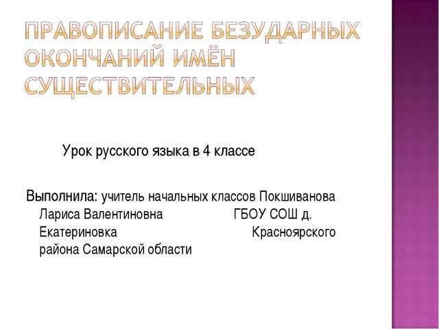 Урок русского языка в 4 классе Выполнила: учитель начальных классов Покшиван...