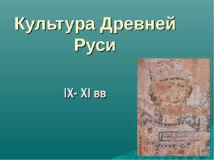 Культура Древней Руси IX- XI вв