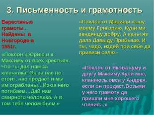 3. Письменность и грамотность Берестяные грамоты . Найдены в Новгороде в 1951