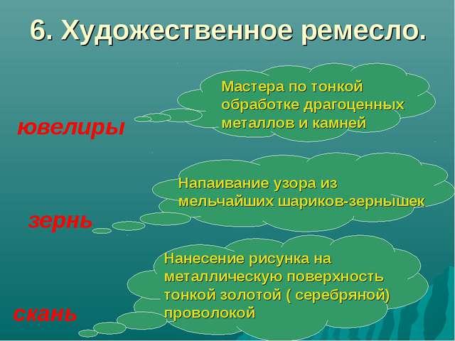 6. Художественное ремесло. ювелиры Мастера по тонкой обработке драгоценных ме...