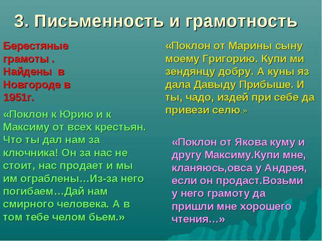 3. Письменность и грамотность Берестяные грамоты . Найдены в Новгороде в 1951...