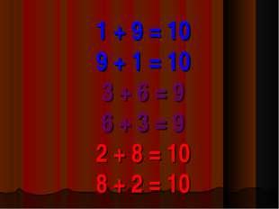 1 + 9 = 10 9 + 1 = 10 3 + 6 = 9 6 + 3 = 9 2 + 8 = 10 8 + 2 = 10