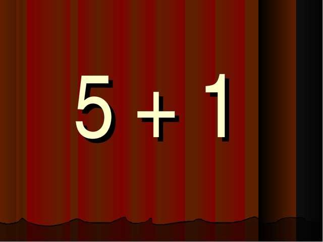 5 + 1