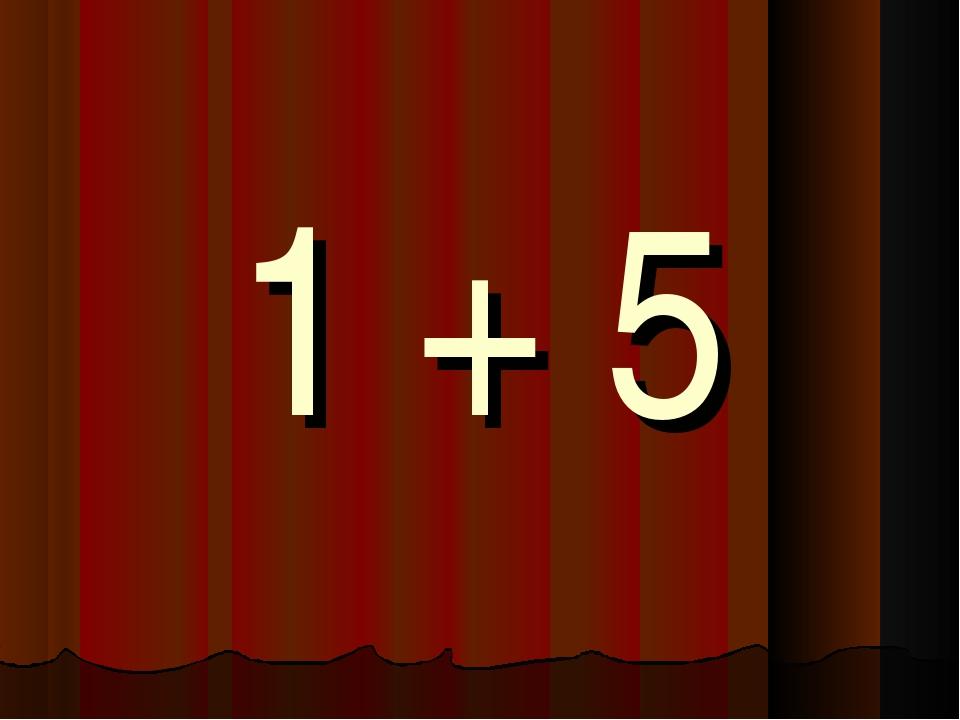 1 + 5