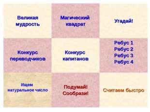 Великая мудростьМагический квадратУгадай! Конкурс переводчиковКонкурс капи