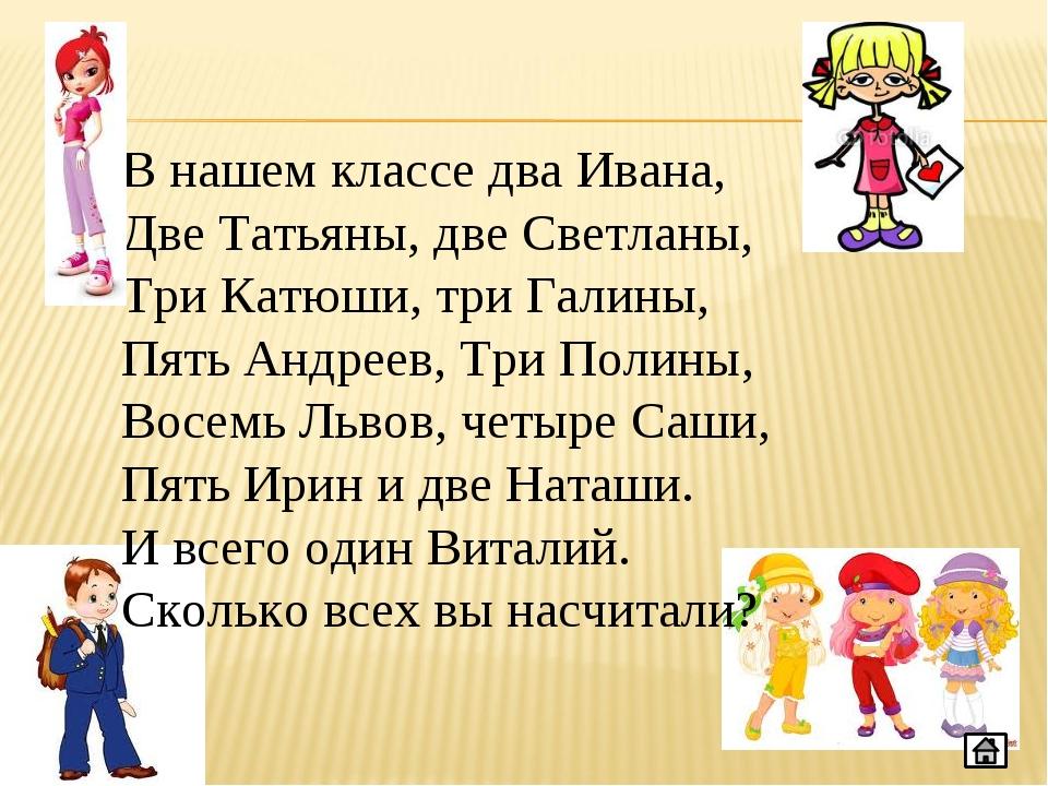 В нашем классе два Ивана, Две Татьяны, две Светланы, Три Катюши, три Галины,...