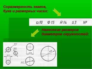 Нанесение размеров диаметров окружностей: Соразмерность знаков, букв и размер