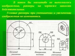 В каком бы масштабе не выполнялось изображение, размеры на чертеже наносят д