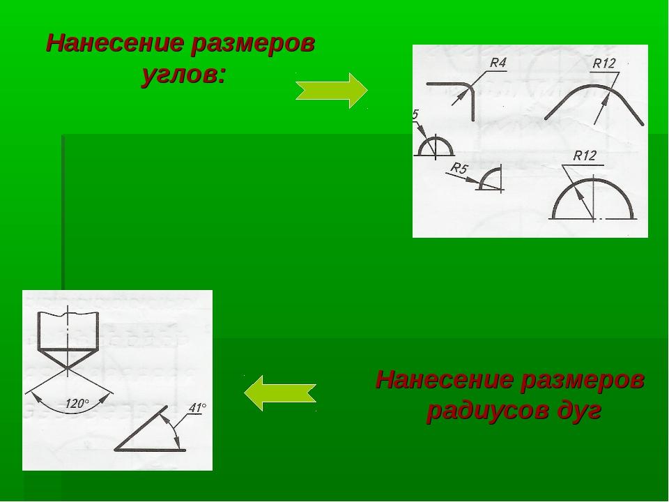 Нанесение размеров радиусов дуг Нанесение размеров углов: