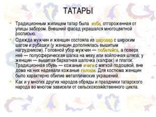 ТАТАРЫ Традиционным жилищем татар была изба, отгороженная от улицы забором.