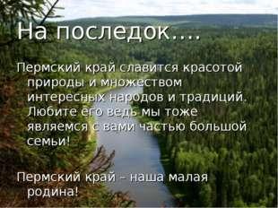 На последок…. Пермский край славится красотой природы и множеством интересных