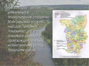 Пермский край - регион уникальный в этнокультурном отношении. Многовековая ис