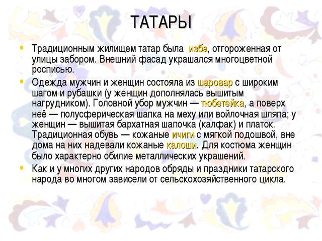 ТАТАРЫ Традиционным жилищем татар была изба, отгороженная от улицы забором....