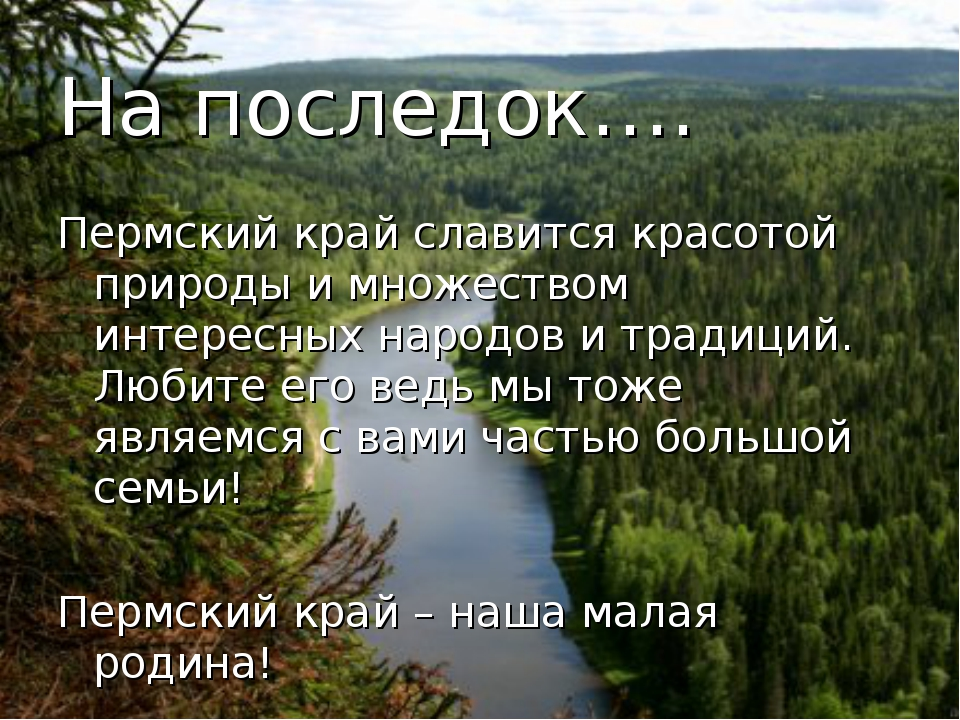 На последок…. Пермский край славится красотой природы и множеством интересных...