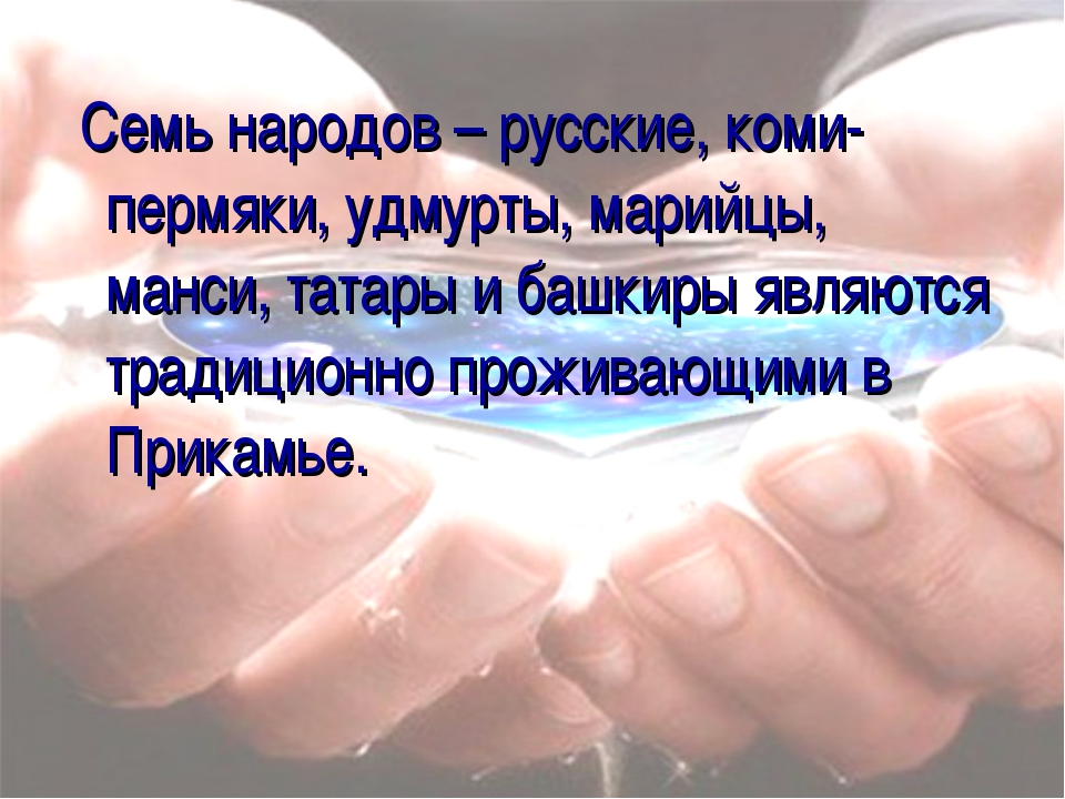 Семь народов – русские, коми-пермяки, удмурты, марийцы, манси, татары и башк...