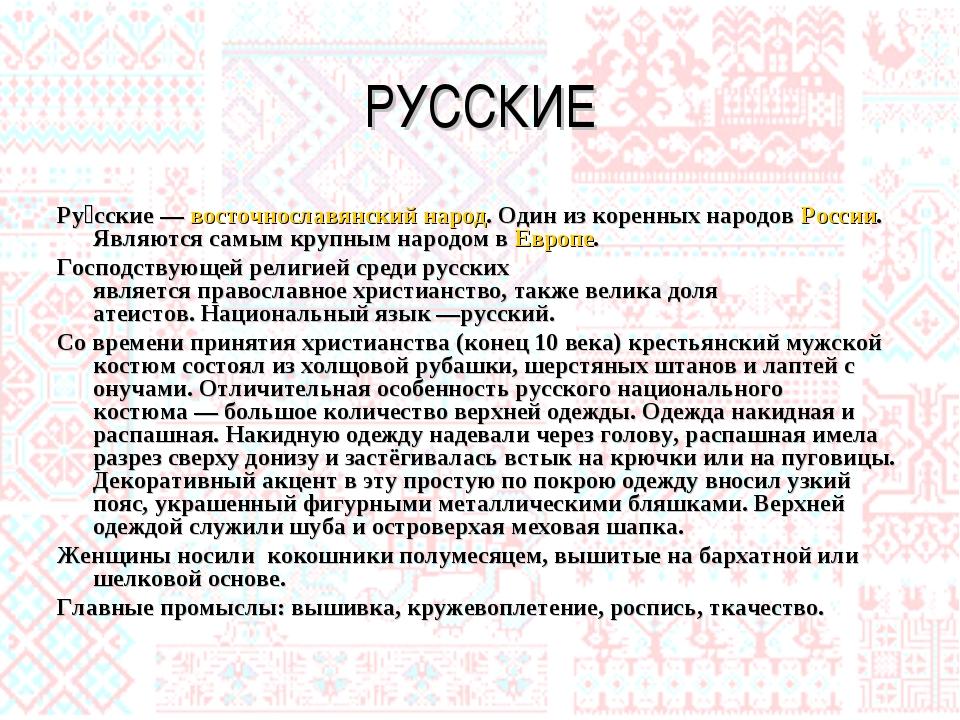 РУССКИЕ Ру́сские—восточнославянскийнарод. Один из коренных народовРоссии....