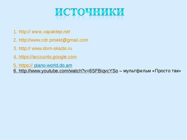 1. http:// www.xapaktep.net 2. http://www.cdr.proekt@gmail.com 3. http:// www...