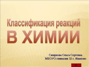 Смирнова Ольга Сергевна МБОУО гимназия 32 г. Иваново