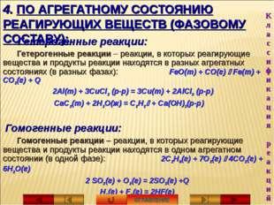 4. ПО АГРЕГАТНОМУ СОСТОЯНИЮ РЕАГИРУЮЩИХ ВЕЩЕСТВ (ФАЗОВОМУ СОСТАВУ): Гетероген