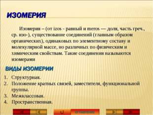 Изомерия – (от izos - равный и meros — доля, часть греч., ср. изо-), сущест