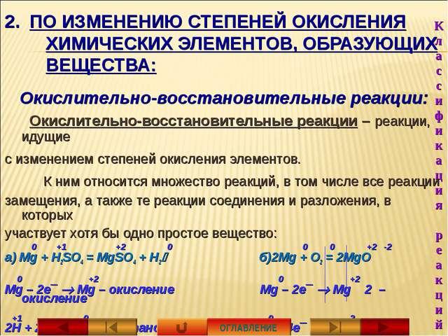 2. ПО ИЗМЕНЕНИЮ СТЕПЕНЕЙ ОКИСЛЕНИЯ ХИМИЧЕСКИХ ЭЛЕМЕНТОВ, ОБРАЗУЮЩИХ ВЕЩЕСТВА:...
