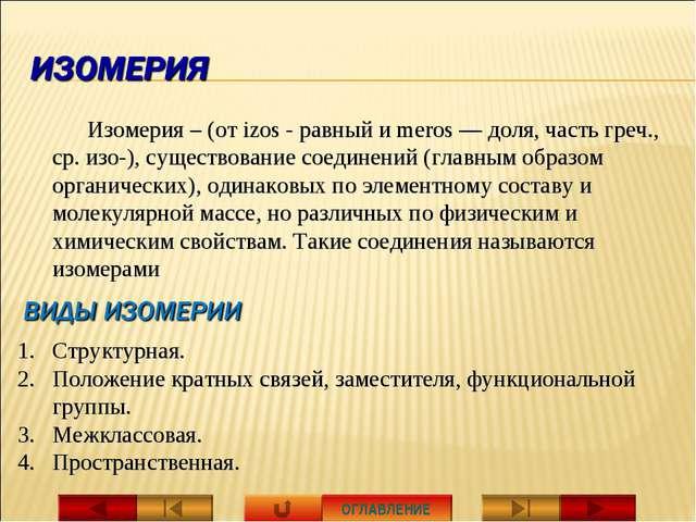 Изомерия – (от izos - равный и meros — доля, часть греч., ср. изо-), сущест...