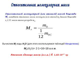 Относительной молекулярной (или атомной) массой вещества Мr называют отношени