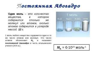 Один моль – это количество вещества, в котором содержится столько же молекул